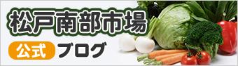 松戸南部市場 公式ブログ