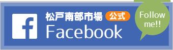 松戸南部市場 公式Facebook