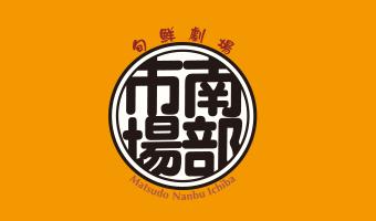 旬鮮劇場 南部市場 Matsudo Nanbu Ichiba