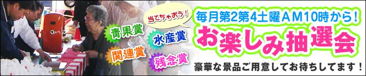 01banner_chusenkai