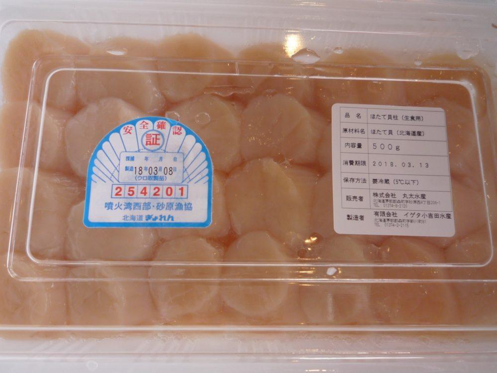北海道産生食用ほたて貝
