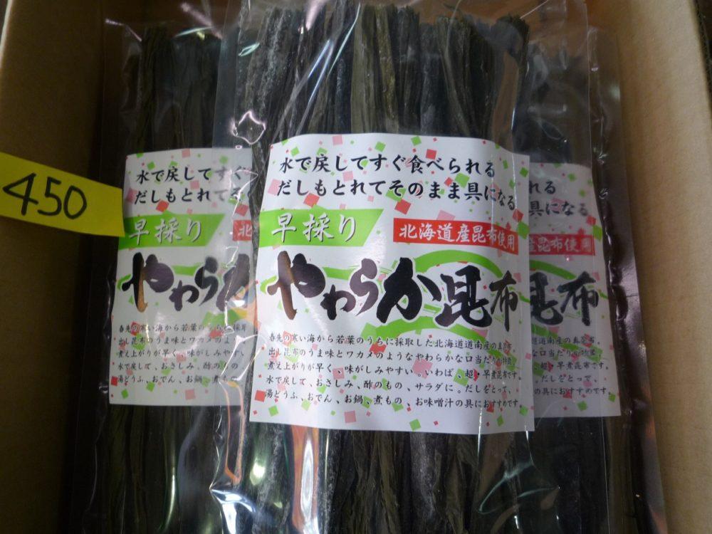 北海道産やわらか昆布