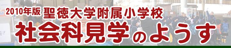 banner_kengakukai2010