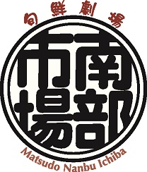 南部市場ロゴ(白)